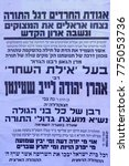 haifa  israel   december 14 ... | Shutterstock . vector #775053736
