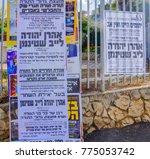 haifa  israel   december 14 ... | Shutterstock . vector #775053742