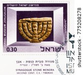 israel  circa 1966  one old... | Shutterstock . vector #775208278