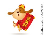 chinese new year. dog character ... | Shutterstock .eps vector #775292182