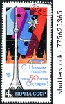 ussr   circa 1967  a stamp... | Shutterstock . vector #775625365