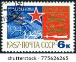 ussr   circa 1967  a stamp... | Shutterstock . vector #775626265