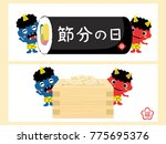 japanese event on the day... | Shutterstock .eps vector #775695376