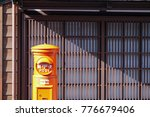 japanese red mailbox and... | Shutterstock . vector #776679406