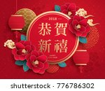 chinese new year design  best... | Shutterstock .eps vector #776786302