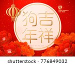 chinese new year design  happy... | Shutterstock .eps vector #776849032