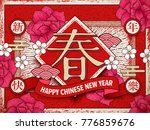 chinese new year design ... | Shutterstock .eps vector #776859676