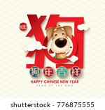2018 chinese new year  year of... | Shutterstock .eps vector #776875555