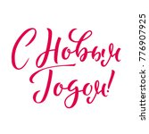 happy new year 2018 russian... | Shutterstock .eps vector #776907925