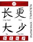 set of hieroglyph chinese... | Shutterstock .eps vector #776947876