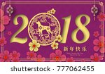 2018 chinese new year paper... | Shutterstock .eps vector #777062455
