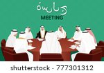 summit. meeting of arab heads... | Shutterstock .eps vector #777301312