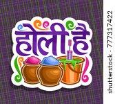 vector logo for indian holi... | Shutterstock .eps vector #777317422