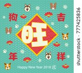 chinese new year 2018 layout... | Shutterstock .eps vector #777425836