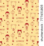 cute seamless pattern for... | Shutterstock .eps vector #777651805
