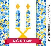 shabbat shalom greeting card ...   Shutterstock .eps vector #777777442