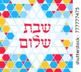 colorful shabbat shalom... | Shutterstock .eps vector #777777475