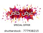 arabic word on colorful... | Shutterstock .eps vector #777938215