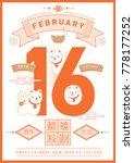 chinese new year calendar... | Shutterstock .eps vector #778177252