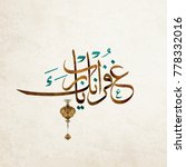 arabic and islamic calligraphy... | Shutterstock .eps vector #778332016