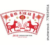 chinese new year of the dog...   Shutterstock .eps vector #778534516