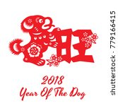 year of  the dog  chinese... | Shutterstock .eps vector #779166415