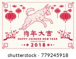 happy chinese new year   gold... | Shutterstock .eps vector #779245918