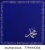 'muhammad' Hand Written In...