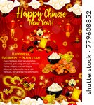 chinese new year poster for... | Shutterstock .eps vector #779608852