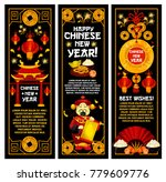 happy chinese new year greeting ... | Shutterstock .eps vector #779609776