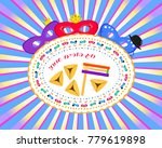 jewish holiday of purim  masks... | Shutterstock .eps vector #779619898
