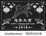 greeting card design template... | Shutterstock .eps vector #780541018