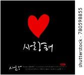 handwritten calligraphy   i...   Shutterstock .eps vector #780598855