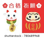daruma and lucky cat poster... | Shutterstock .eps vector #780689968