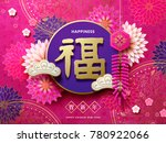 happy chinese new year design ... | Shutterstock .eps vector #780922066