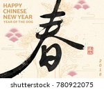 chinese new year design  spring ... | Shutterstock .eps vector #780922075