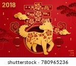 Stock vector chinese new year art traditional chinese zodiac dog year paper art spring word in chinese 780965236