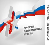 vector illustration to russian... | Shutterstock .eps vector #781339768
