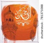 islamic holiday al isra wal mi... | Shutterstock .eps vector #781371088