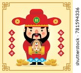 2018  Cute Cartoon Chinese God...