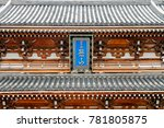 gate to osorezan bodaiji temple ... | Shutterstock . vector #781805875