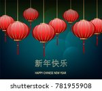 chinese new year lanterns on... | Shutterstock .eps vector #781955908