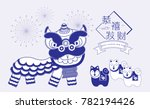 chinese new year of the dog... | Shutterstock .eps vector #782194426