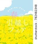 field of canola flower... | Shutterstock .eps vector #782482348