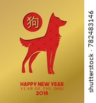 chinese new year 2018... | Shutterstock . vector #782483146