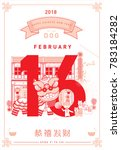 chinese new year of the dog... | Shutterstock .eps vector #783184282