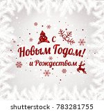 "text in russian  ""happy new... 