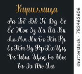 cyrillic font letters on black... | Shutterstock .eps vector #783463606
