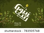olive oil in arabic calligraphy ... | Shutterstock .eps vector #783505768