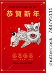 chinese lion dance  chinese new ... | Shutterstock .eps vector #783795115